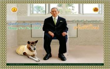 Πέθανε η βασιλική σκυλίτσα στην Ταϊλάνδη