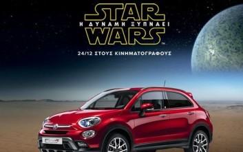 Προσφορές από τη FIAT με αφορμή... το «Star Wars»