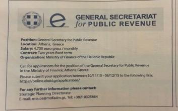 Η... περίεργη πληρωμένη καταχώριση του υπουργείου Οικονομικών στους Financial Times