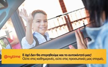 Ασφάλεια αυτοκινήτου… μόνο από 13 ευρώ το μήνα