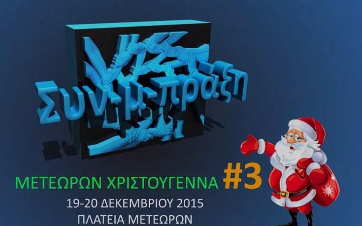 Ταξίδι στο χωριό των Χριστουγέννων στη Θεσσαλονίκη