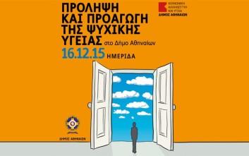 Ημερίδα για την ψυχική υγεία διοργανώνει ο δήμος Αθηναίων