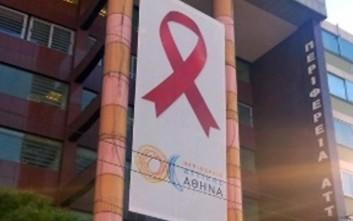 Η Περιφέρεια Αττικής τιμά την Παγκόσμια Ημέρα κατά του AIDS