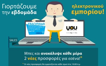 Κάθε μέρα δυο νέες προσφορές στο www.you.gr