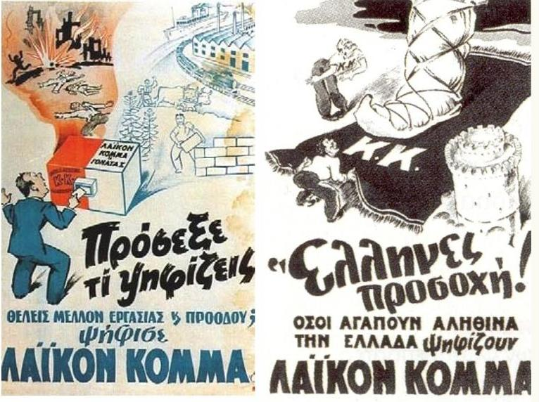 Δημοτικής αφίσες που χρονολογούνται