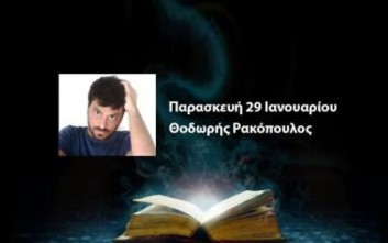 Συνομιλίες με νέους πεζογράφους στην Κεντρική Βιβλιοθήκη του δήμου Αθηναίων