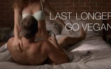 Η απαγορευμένη διαφήμιση της PETA για το σεξ και τους vegan
