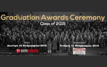 Στις 15 Φεβρουαρίου η 36η Τελετή Αποφοίτησης του Mediterranean College