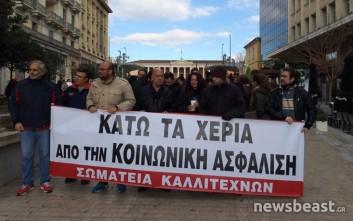 Πορεία διαμαρτυρίας των καλλιτεχνών για το Ασφαλιστικό