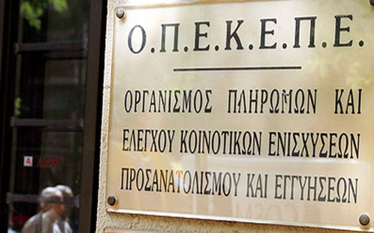 Πληρωμή 2,5 εκατ. ευρώ σε 821 δικαιούχους του ΟΠΕΚΕΠΕ