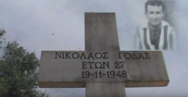 ΝΙΚΟΣ ΓΟΔΑΣ5
