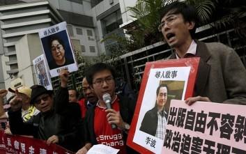 Διεθνής κατακραυγή προς την Κίνα μετά τη μυστηριώδη εξαφάνιση βιβλιοπωλών