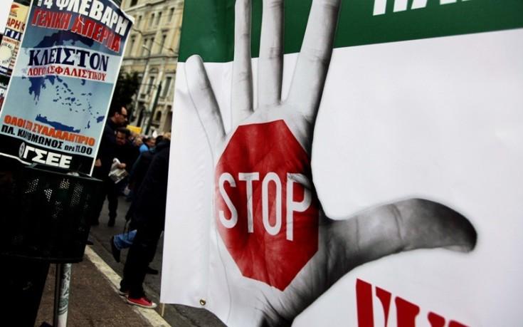Συλλαλητήριο στις 9 Μαρτίου κατά του ασφαλιστικού αποφάσισε η ΓΣΕΕ