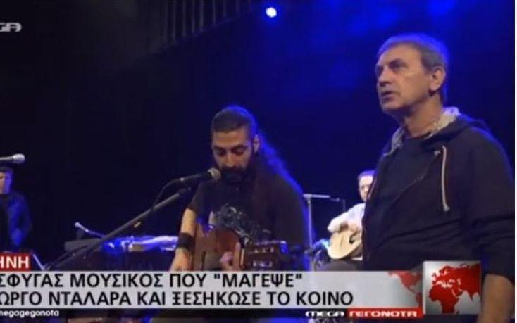Ο πρόσφυγας μουσικός που μάγεψε τον Γιώργο Νταλάρα