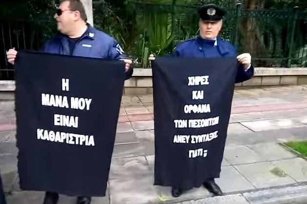 Αστυνομικοί με κρυμμένα πλακάτ στο Μέγαρο Μαξίμου
