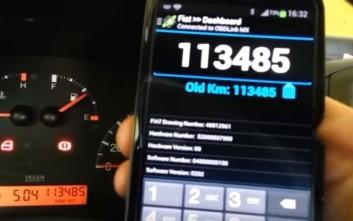 Πώς γυρίζουν τα χιλιόμετρα στα μεταχειρισμένα με ένα κινητό