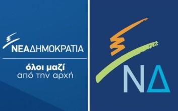 ΝΔ: Υπήρξε εξαπάτηση του ελληνικού λαού