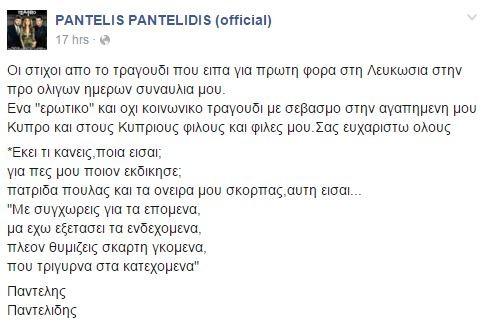 pantelis