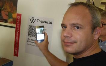 Παγκόσμια διάκριση για τη δράση Thesswiki του ΑΠΘ