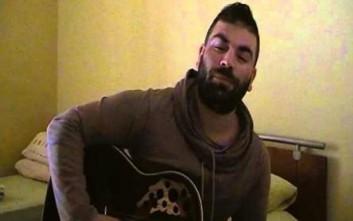 Συγκινεί το βίντεο του Παντελίδη όπου τραγουδά το νέο του τραγούδι