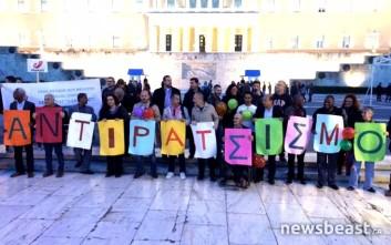 Αντιρατσιστική διαμαρτυρία έξω από τη Βουλή