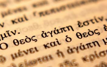 Πώς βγήκε η φράση «άλλου παπά Ευαγγέλιο»