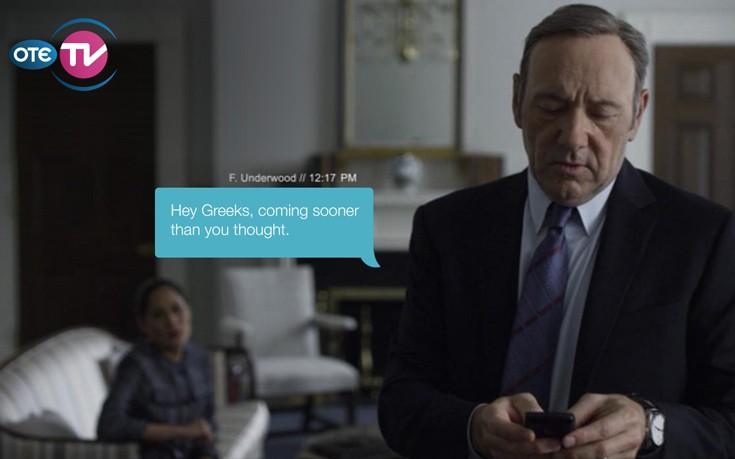 Τα μεσάνυχτα της Παρασκευής η πρεμιέρα του 4ου κύκλου House of Cards στον OTE TV