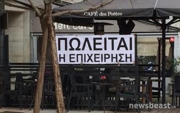 «Πωλείται η επιχείρηση» στην πλατεία Βικτωρίας