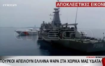 Βίντεο-ντοκουμέντο με τους Τούρκους να απειλούν έλληνα ψαρά