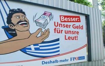 Η αφίσα των Αυστριακών ακροδεξιών κατά της Ελλάδας