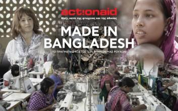 Προβολή του «Made in Bangladesh» σε Αλεξανδρούπολη, Θεσσαλονίκη και Αθήνα