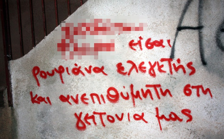 Δημοσιεύθηκαν και άλλα ονόματα ελεγκτών σε Μέσα Μεταφοράς από αντιεξουσιαστές
