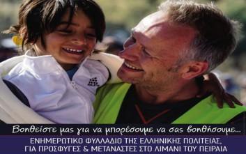 Το φυλλάδιο για τους πρόσφυγες στον Πειραιά: Σας αγαπάμε!