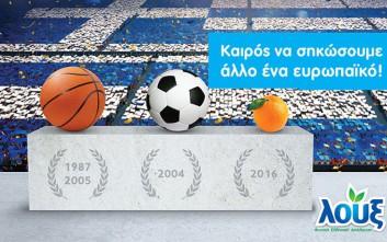 Ρέμος: Εγώ ψηφίζω Ελλάδα, εσείς;