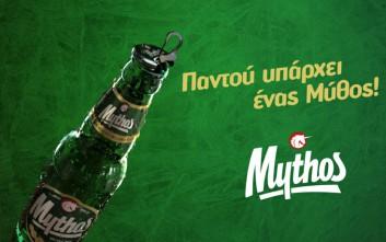 Νέα εμφάνιση και νέο καπάκι για εύκολο άνοιγμα για την μπύρα Mythos