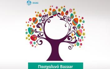 Πασχαλινό Bazaar στη Μονάδα Κοινωνικής Επανένταξης του ΟΚΑΝΑ