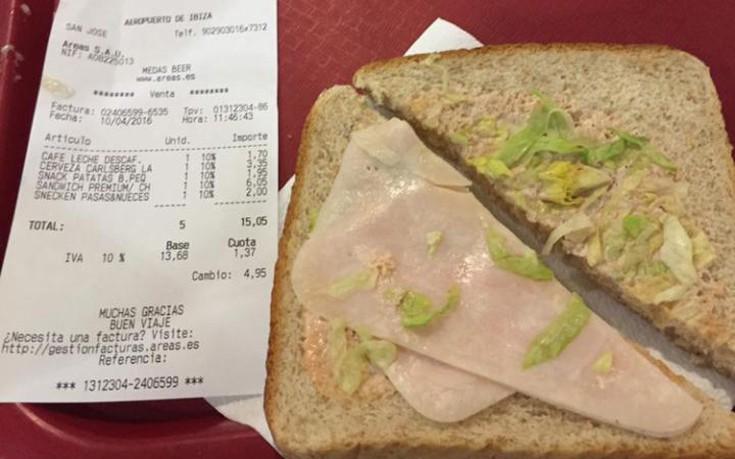 Ένα από τα χειρότερα σάντουιτς που πουλήθηκε ποτέ σε αεροδρόμιο