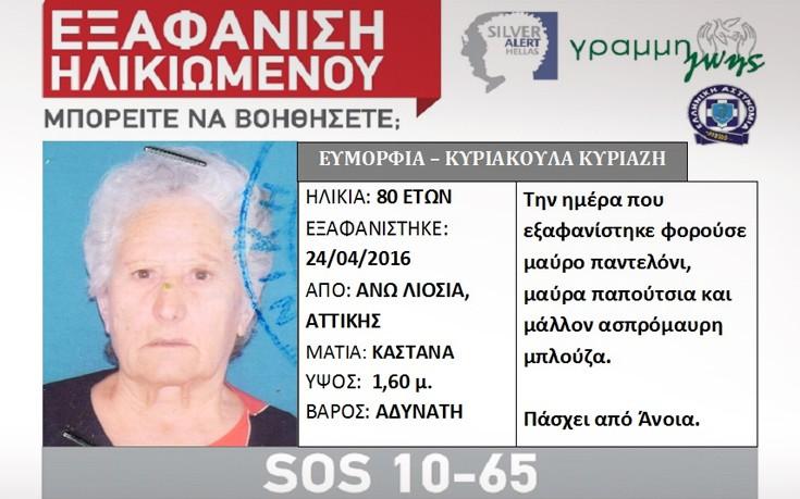 Εξαφανίστηκε 80χρονη από τα Άνω Λιόσια