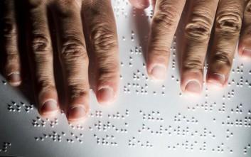 Γραπτές εξετάσεις για τυφλούς φοιτητές μέσω «BlindExams»
