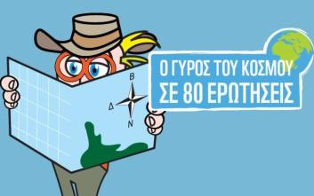 Ένα νέο διαδικτυακό παιχνίδι για την ελληνική φύση