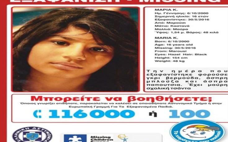 Θρίλερ με την εξαφάνιση 16χρονης στο Μαρούσι