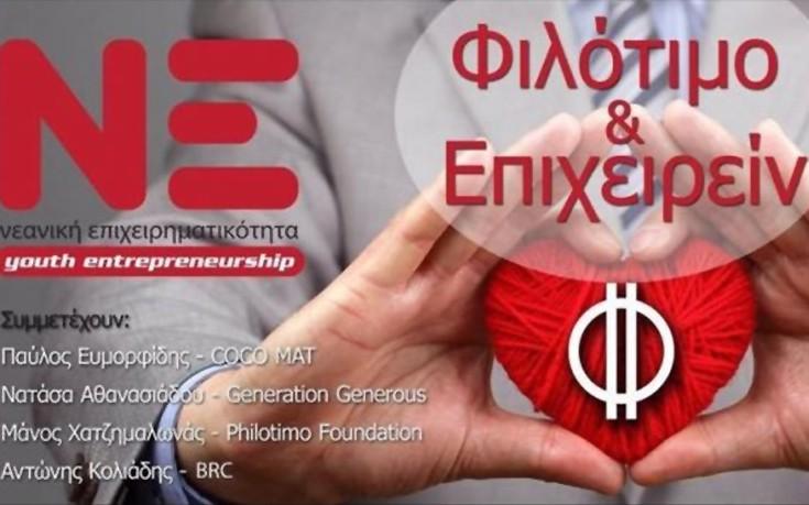 Εκδήλωση για το «φιλότιμο και το επιχειρείν» στο ΕΒΕΑ