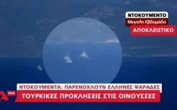 Βίντεο-ντοκουμέντα τουρκικών προκλήσεων στις Οινούσσες