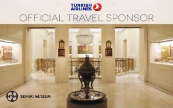 Συνεργασία του Μουσείου Μπενάκη και της Turkish Airlines
