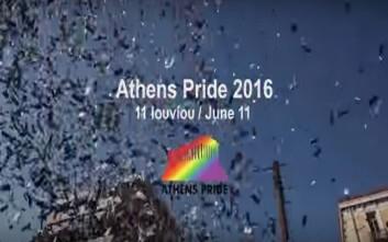 Η περιφέρεια Αττικής στηρίζει και φέτος το Athens Pride