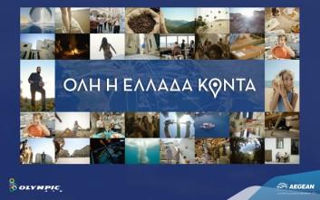 Όλη η Ελλάδα κοντά με το δίκτυο της AEGEAN και της Olympic Air
