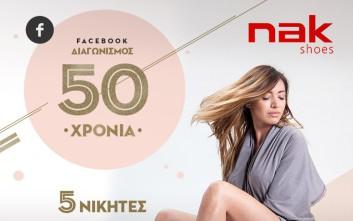 Μεγάλος διαγωνισμός για τα 50 χρόνια Nak Shoes