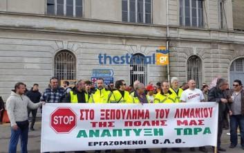 Συγκέντρωση εργαζομένων του ΟΛΘ για την επίσκεψη Τσίπρα