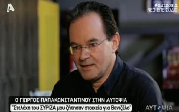 Παπακωνσταντίνου: Η υπόθεση της λίστας άφησε στίγμα πάνω μου