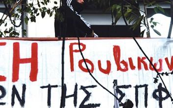 «Παρέμβαση» του Ρουβίκωνα στο σπίτι του Παρασκευόπουλου για τον Κουφοντίνα